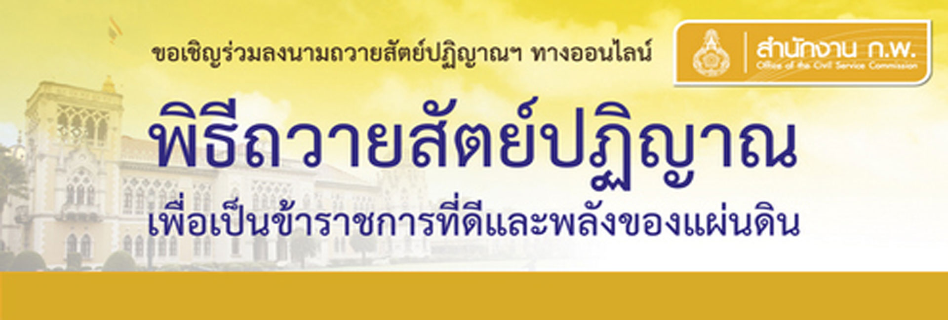 ลงนามถวายสัตย์ปฎิญาณฯ ออนไลน์ ตั้งแต่บัดนี้จนถึงวันที่ 31 กรกฎาคม 2563
